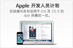 Apple Developer Programs 你创建与发布适用于 iOS 及 OS X 的 app 所需的一切。
