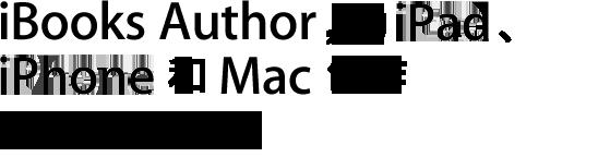 iBooks Author创作并发布为 iPad 而设的绝妙 Multi-Touch 电子书