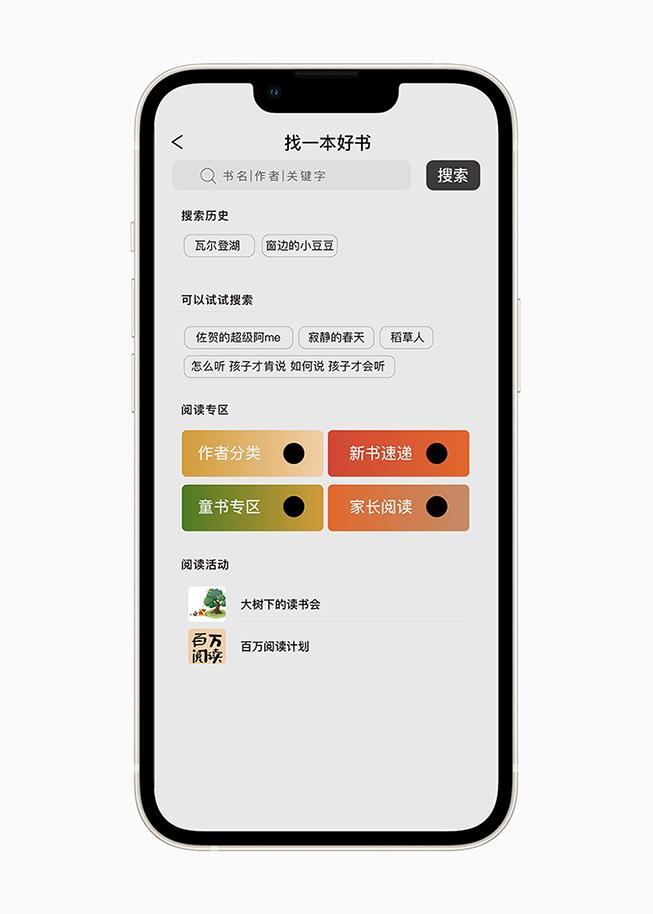由王倩在 Today at Apple 创想营项目中设计的识悟 app 原型,希望可以激发更多人的阅读兴趣。