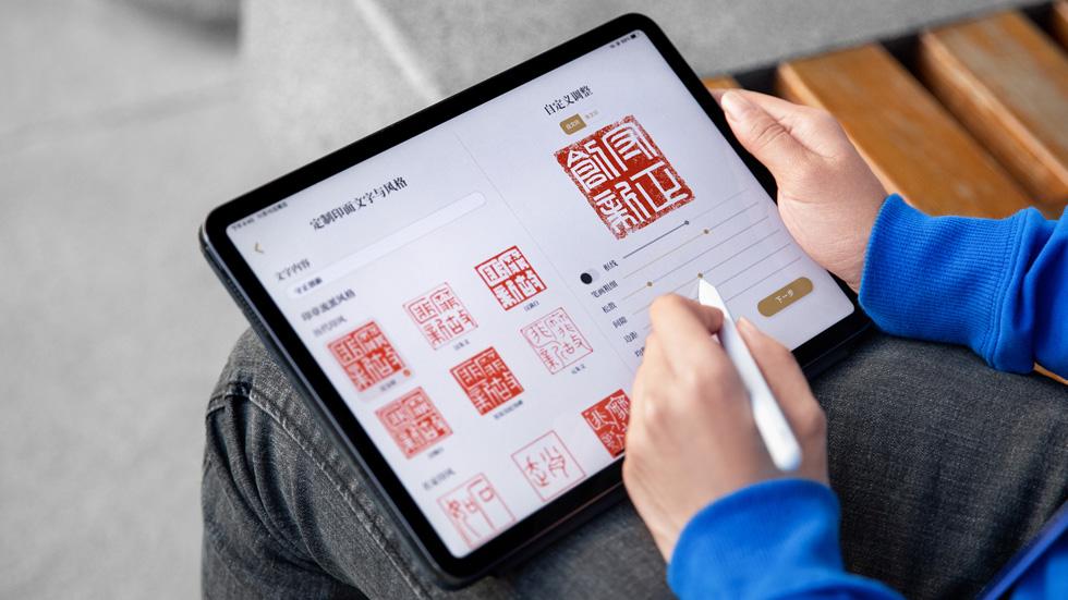在 iPad 上通过 Seal Create 定制印章。