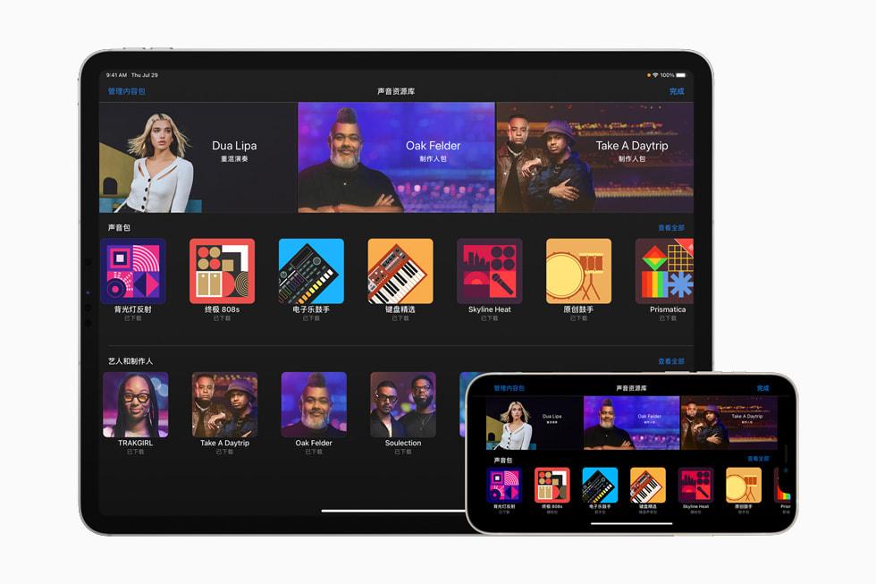 库乐队 app 中的声音资源库,通过 iPad Pro 与 iPhone 12 Pro 展示。