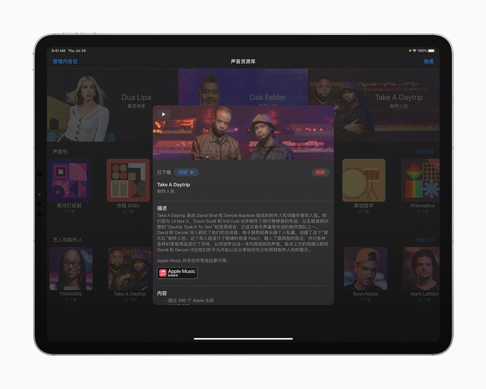 库乐队 app 里的 Take A Daytrip 制作人包详情卡片,通过 iPad Pro 展示。