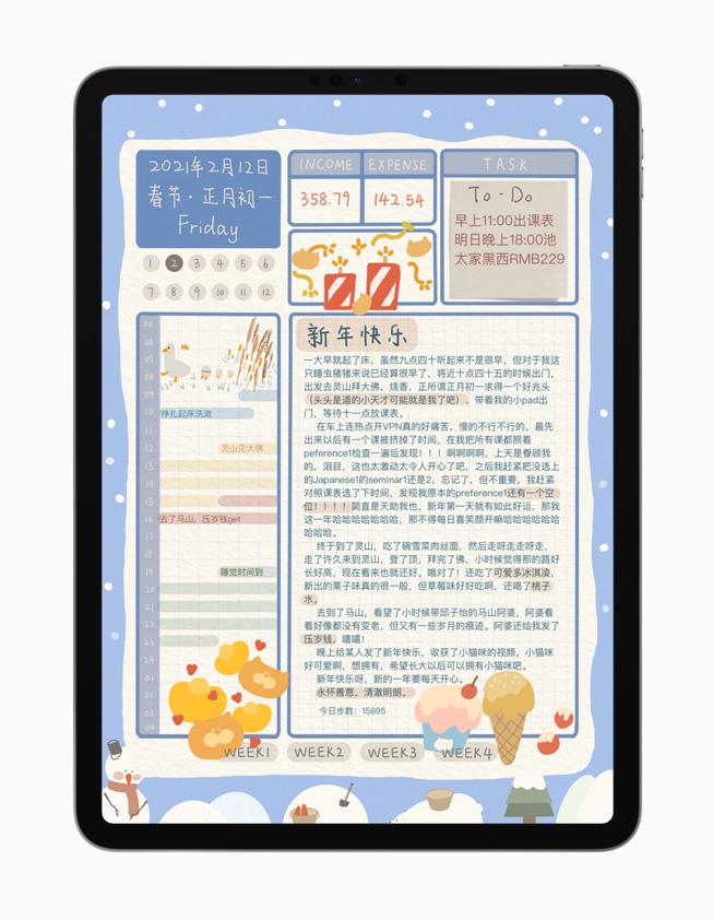 邱子悦使用 2020 款 iPad Pro 和第二代 Apple Pencil 记下的日记。