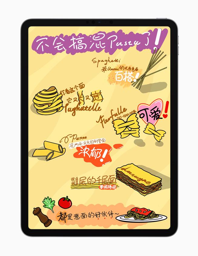 陈婉玉使用 2018 款 iPad Pro 和第二代 Apple Pencil 制作的美食手帐。