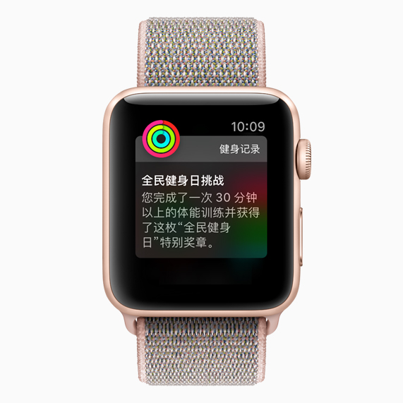 Apple Watch 显示屏上显示获得全民健身日奖章的自动通知。